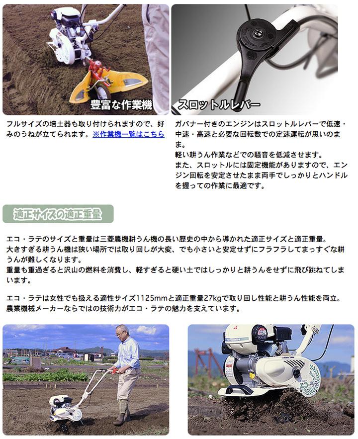 エコラテ主要装備