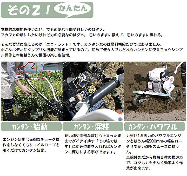 ミニガス耕うん機エコラテの特徴