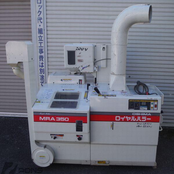 大島  もみすり機  RMA-350