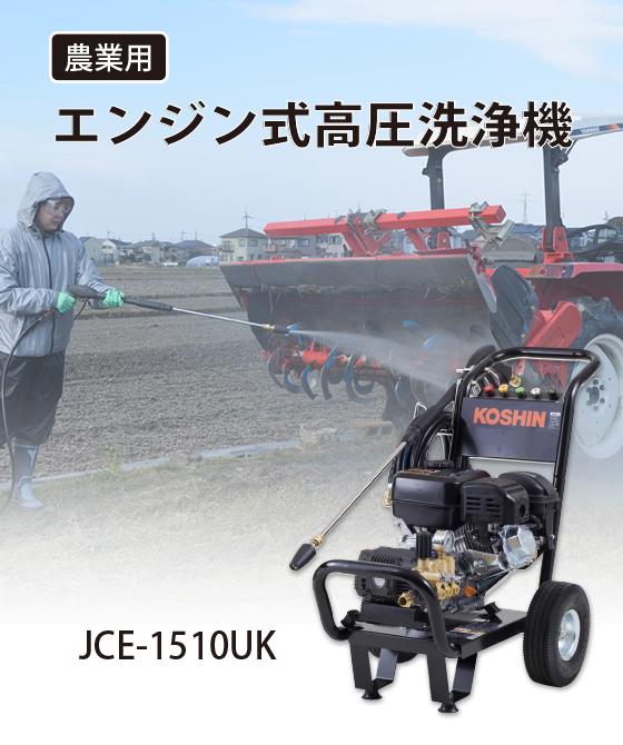 農業用 エンジン式高圧洗浄機 JCE-1510K
