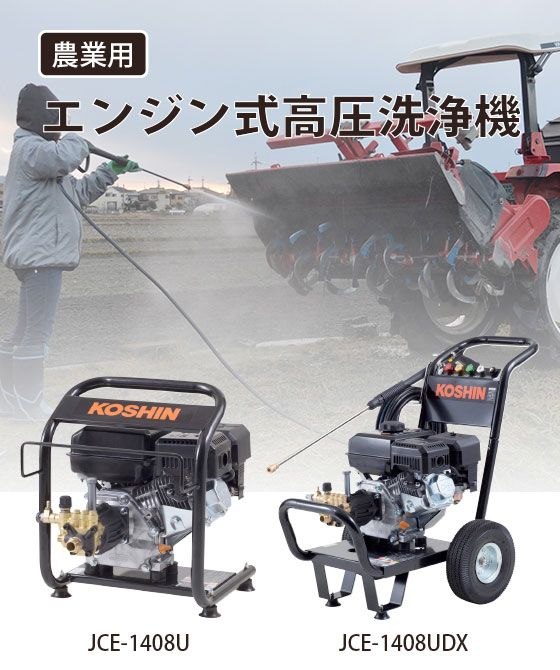 農業用 エンジン式高圧洗浄機 JCE-1107,1107DX