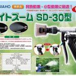SD-002
